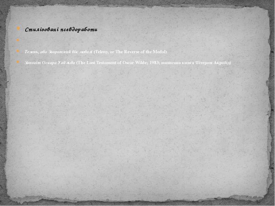 Стилізовані псевдоработи  Телень, або Зворотний бік медалі(Teleny, or The R...