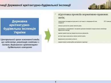 Центральний орган виконавчої влади, що забезпечує реалізацію політики з питан...