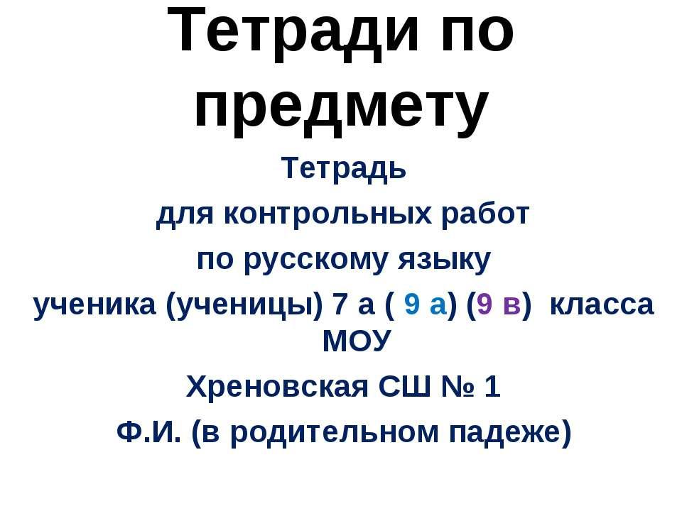 Тетради по предмету Тетрадь для контрольных работ по русскому языку ученика (...