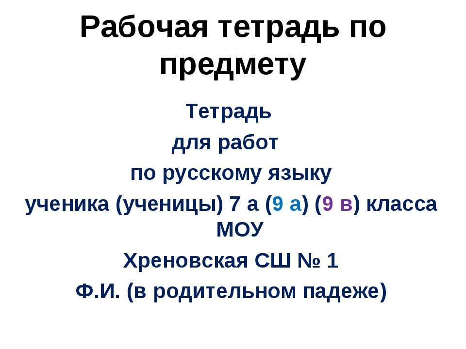 Рабочая тетрадь по предмету Тетрадь для работ по русскому языку ученика (учен...