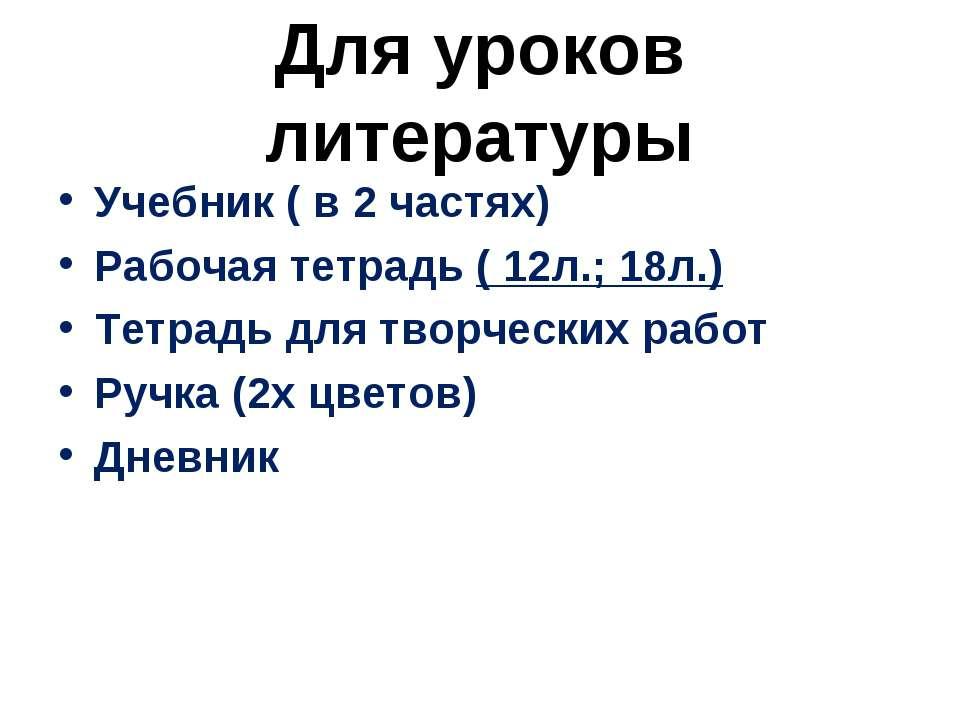 Для уроков литературы Учебник ( в 2 частях) Рабочая тетрадь ( 12л.; 18л.) Тет...