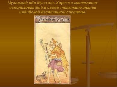 Мухаммад ибн Муса аль-Хорезми-математик использовавший в своём трактате знани...