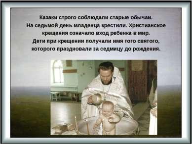 Казаки строго соблюдали старые обычаи. На седьмой день младенца крестили. Хри...