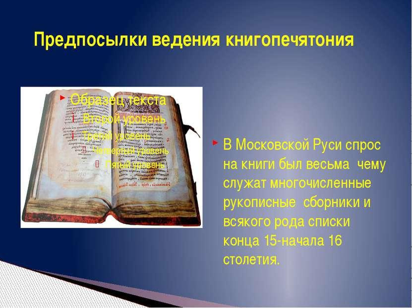 В Московской Руси спрос на книги был весьма чему служат многочисленные рукопи...