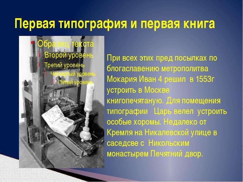 При всех этих пред посылках по блогаславению метрополитва Мокария Иван 4 реши...