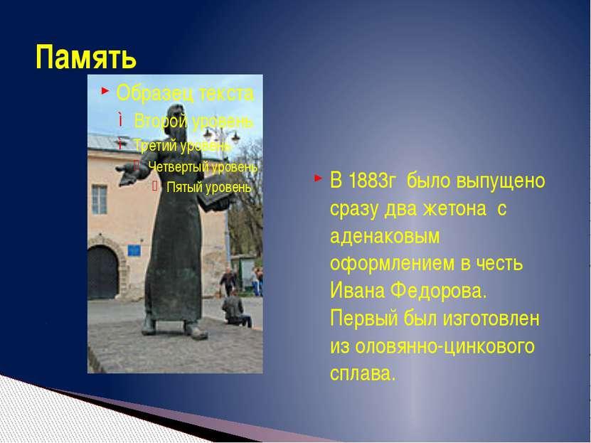 В 1883г было выпущено сразу два жетона с аденаковым оформлением в честь Ивана...