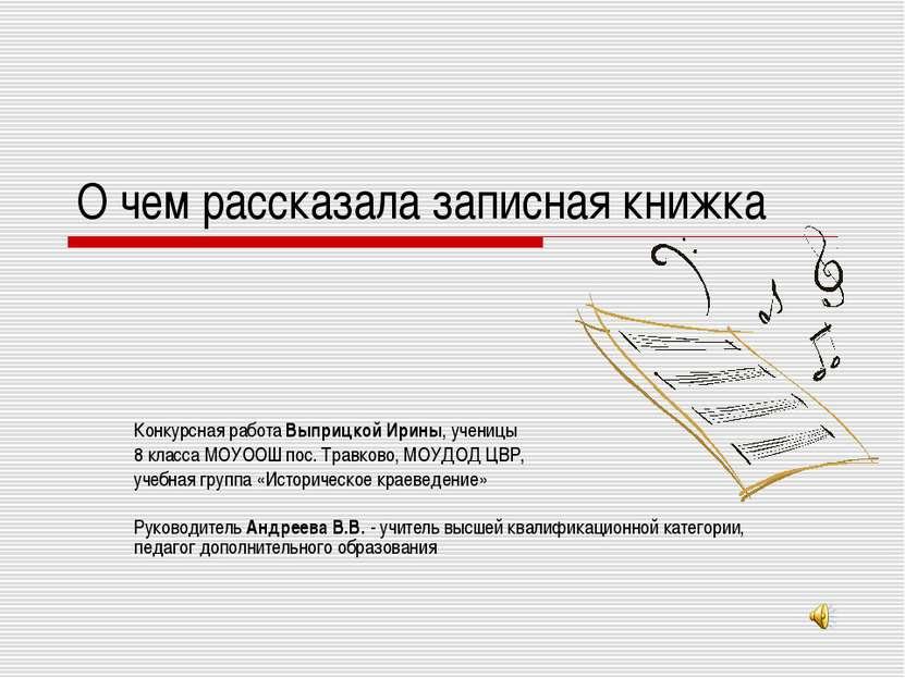 О чем рассказала записная книжка Конкурсная работа Выприцкой Ирины, ученицы 8...