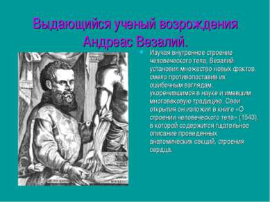 Выдающийся ученый возрождения Андреас Везалий. Изучая внутреннее строение чел...