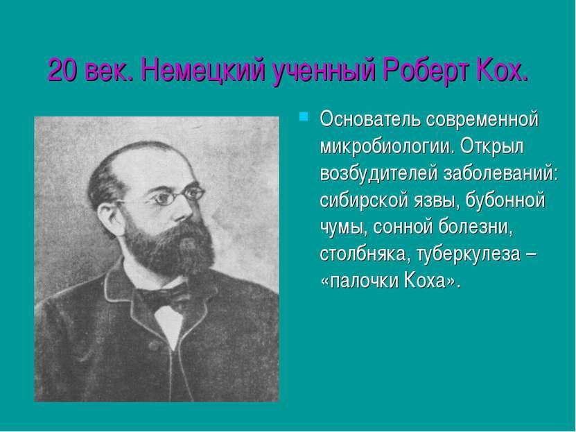 20 век. Немецкий ученный Роберт Кох. Основатель современной микробиологии. От...