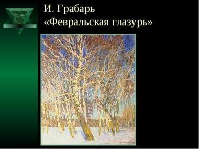 И. Грабарь «Февральская глазурь»