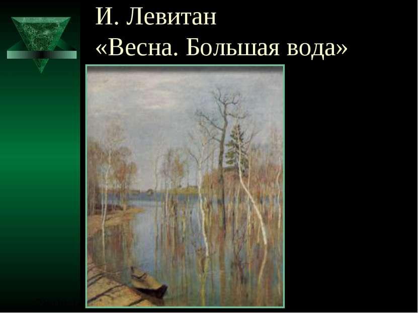 И. Левитан «Весна. Большая вода»