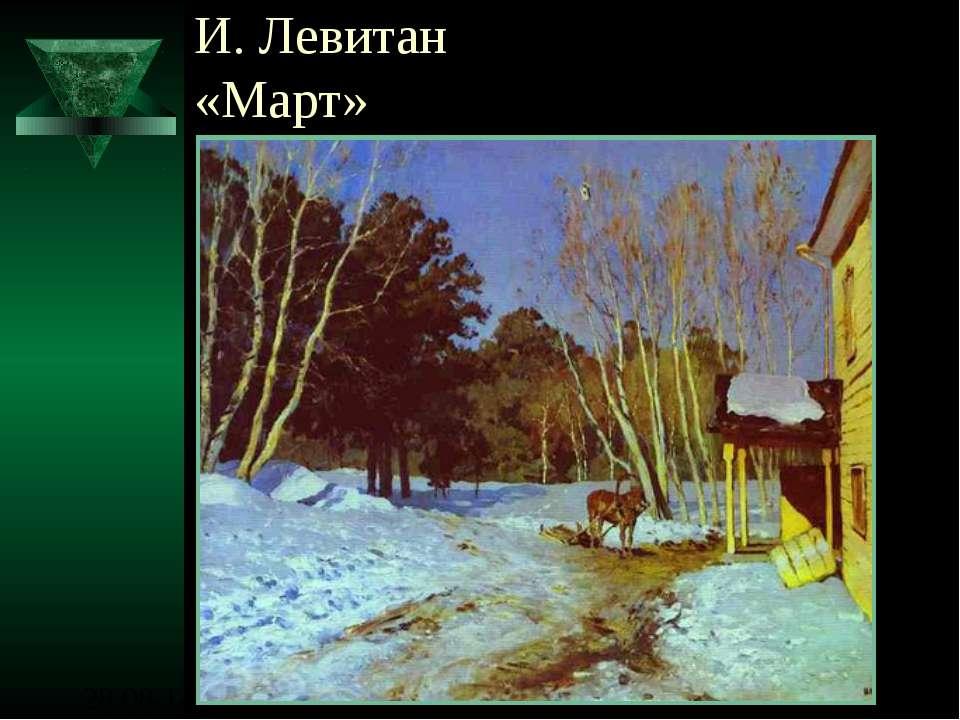 И. Левитан «Март»