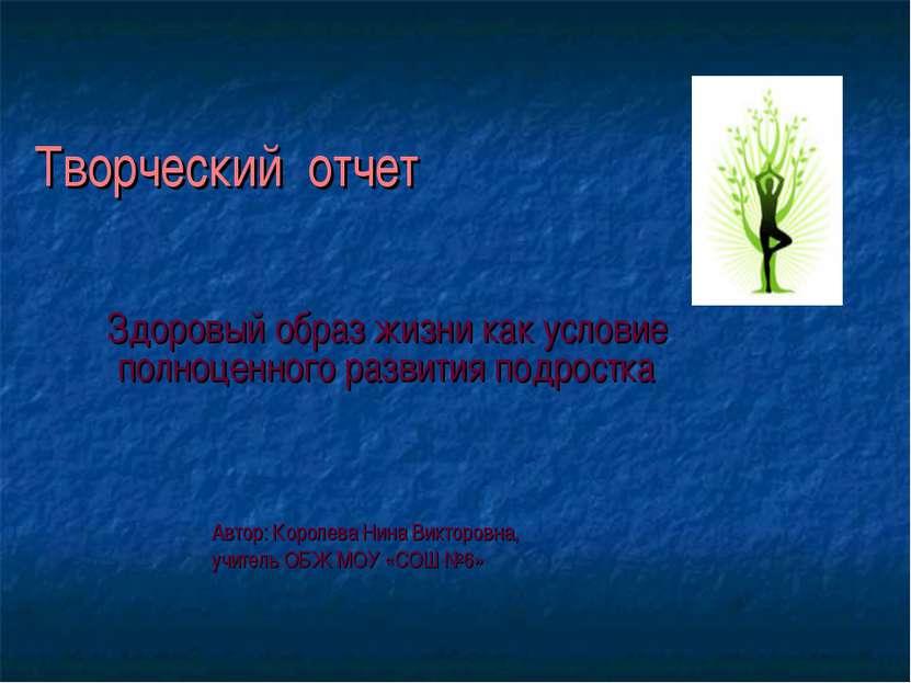 Творческий отчет Здоровый образ жизни как условие полноценного развития подро...