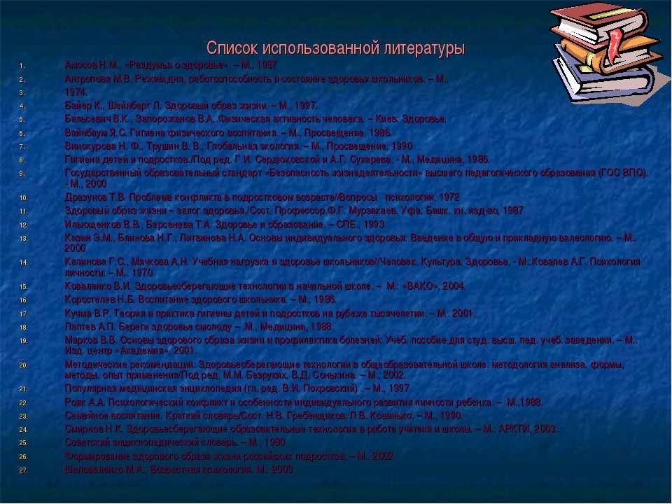 Список использованной литературы Амосов Н.М., «Раздумья о здоровье». – М., 19...