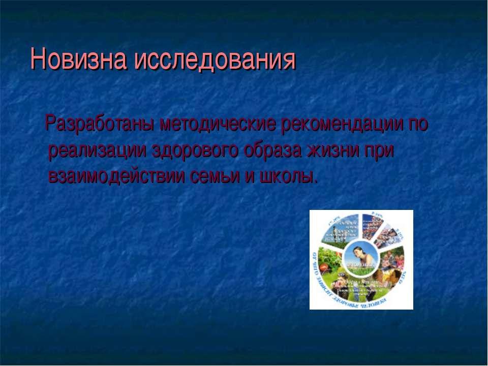 Новизна исследования Разработаны методические рекомендации по реализации здор...