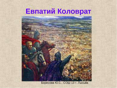 Евпатий Коловрат Борисова Ю.С., СОШ 13 г. Лысьва