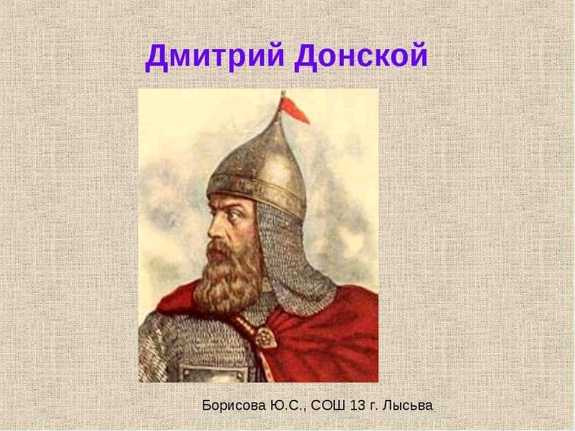Дмитрий Донской Борисова Ю.С., СОШ 13 г. Лысьва