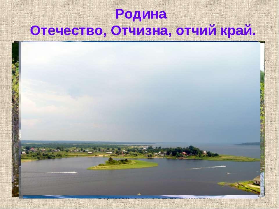 Родина Отечество, Отчизна, отчий край. Борисова Ю.С., СОШ 13 г. Лысьва