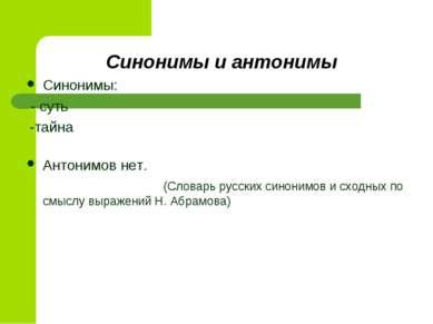 Синонимы и антонимы Синонимы: - суть -тайна Антонимов нет. (Словарь русских с...