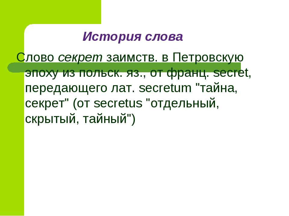 История слова Слово секрет заимств. в Петровскую эпоху из польск. яз., от фра...