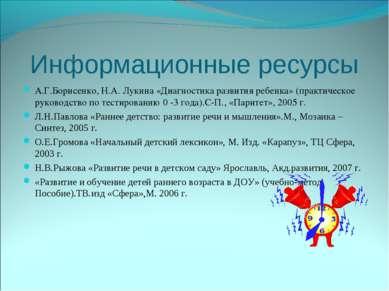 Информационные ресурсы А.Г.Борисенко, Н.А. Лукина «Диагностика развития ребен...