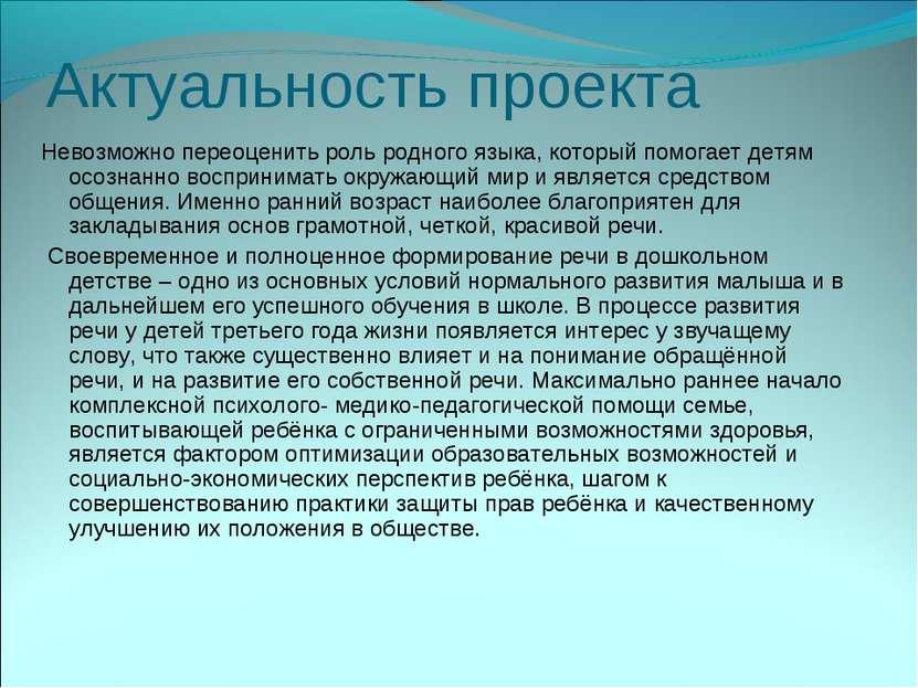 Актуальность проекта Невозможно переоценить роль родного языка, который помог...