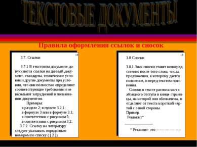 Правила оформления ссылок и сносок 3.7. Ссылки 3.7.1 В текстовом документе до...