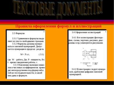 Правила оформления формул и иллюстраций 3.3 Формулы 3.3.1 Уравнения и формулы...