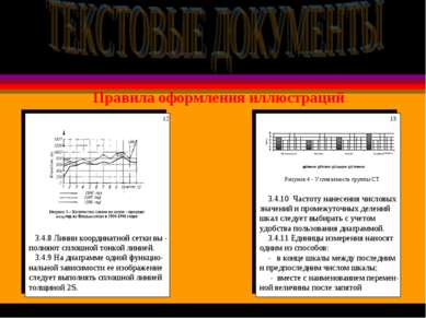 Правила оформления иллюстраций 3.4.8 Линии координатной сетки вы - полняют сп...
