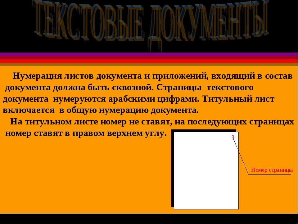 Нумерация листов документа и приложений, входящий в состав документа должна б...