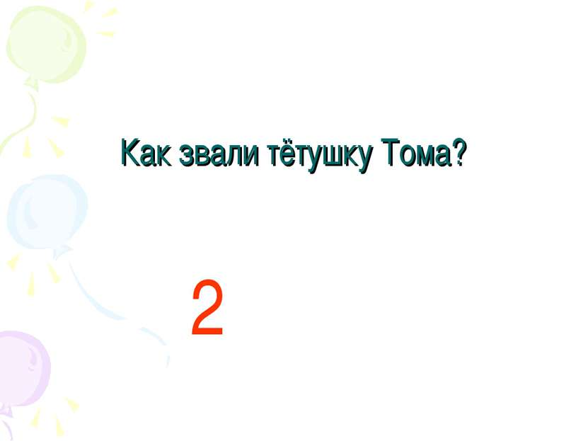 Как звали тётушку Тома? 2