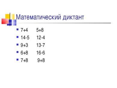 Математический диктант 7+4 5+8 14-5 12-4 9+3 13-7 6+8 16-6 7+8 9+8