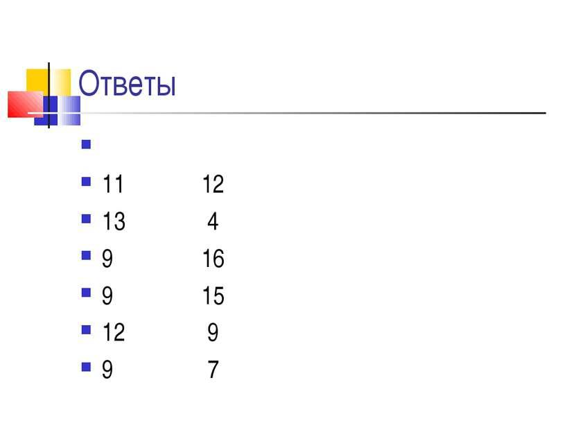 Ответы 11 12 13 4 9 16 9 15 12 9 9 7