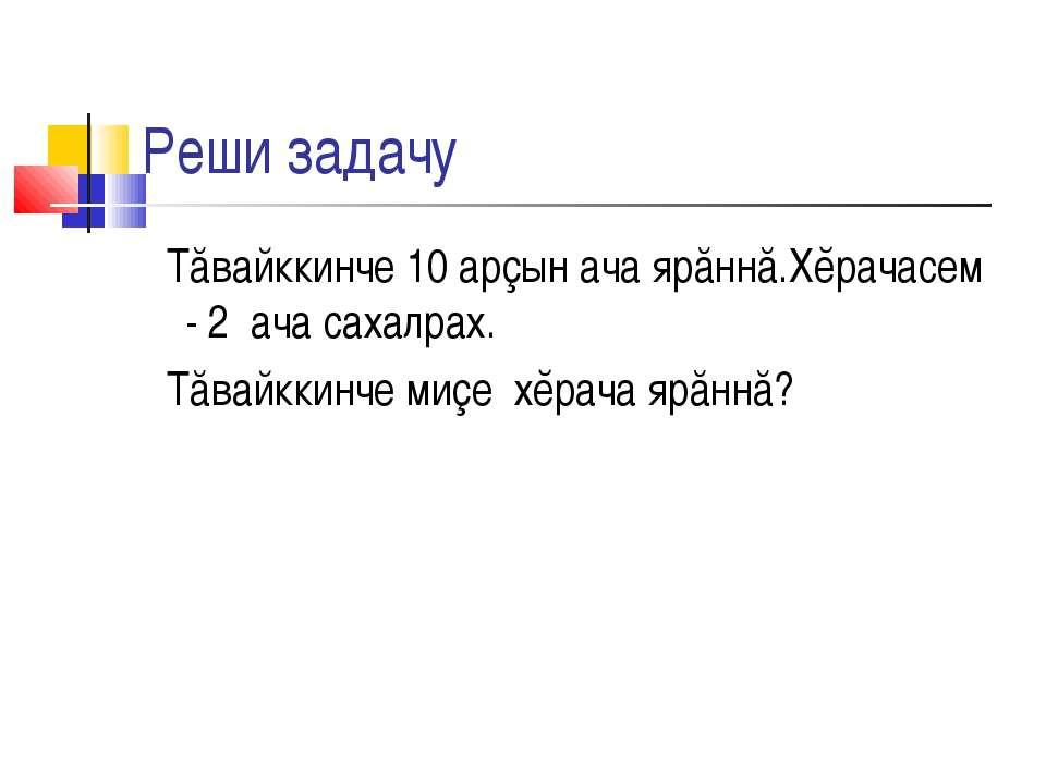 Реши задачу Тăвайккинче 10 арçын ача ярăннă.Хĕрачасем - 2 ача сахалрах. Тăвай...