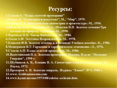 """Ресурсы: 1.Стахов А. """"Коды золотой пропорции"""" 2.Пидоу Д. """"Геометрия и искусст..."""