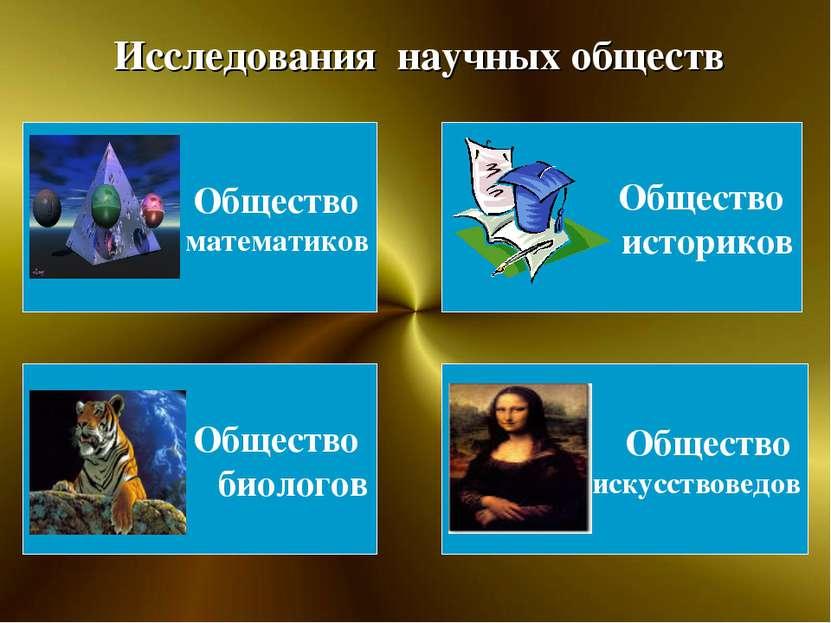 Исследования научных обществ Общество математиков Общество историков Общество...