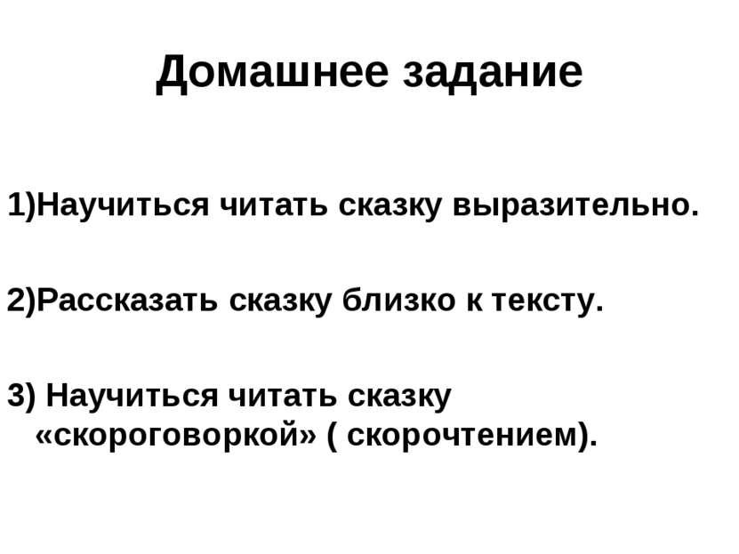 Домашнее задание 1)Научиться читать сказку выразительно. 2)Рассказать сказку ...