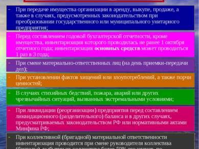 Проведение инвентаризации обязательно: При передаче имущества организации в а...