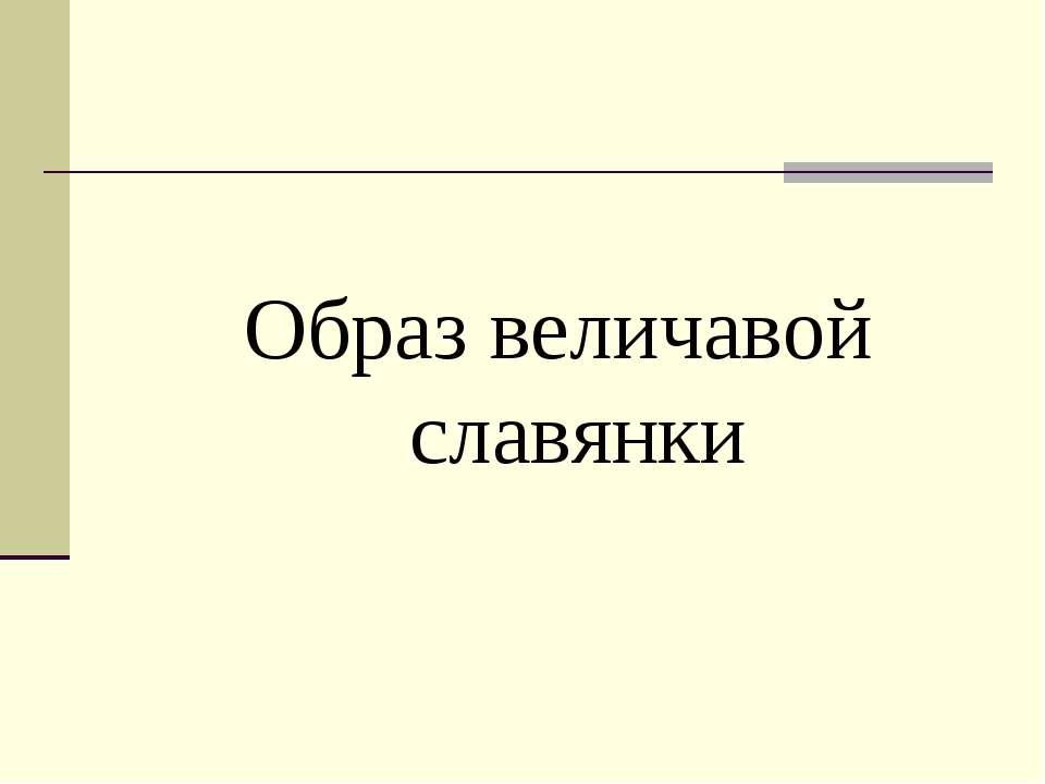Образ величавой славянки