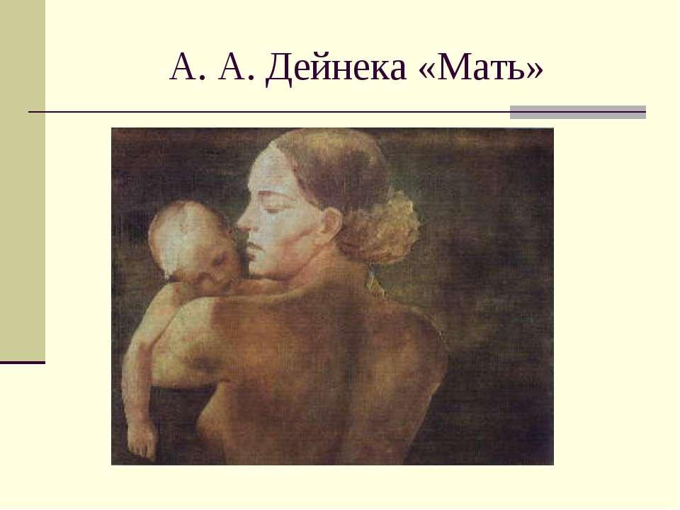 А. А. Дейнека «Мать»
