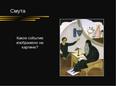 Смута Какое событие изображено на картине?