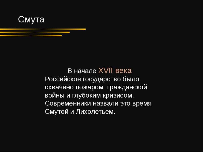 Смута В начале XVII века Российское государство было охвачено пожаром граждан...