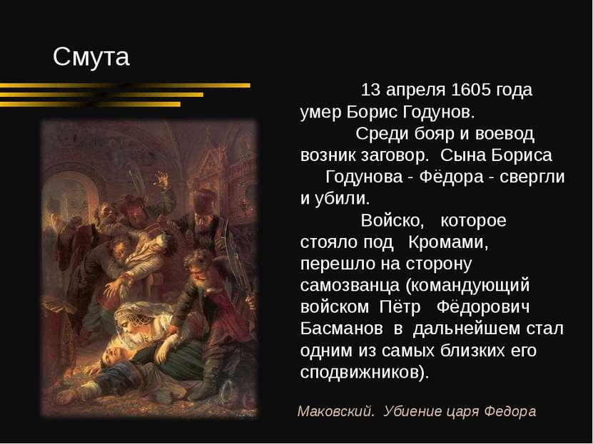 Смута 13 апреля 1605 года умер Борис Годунов. Среди бояр и воевод возник заго...