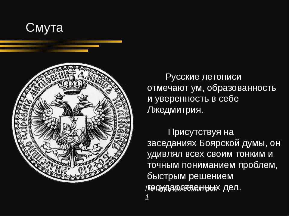 Смута Русские летописи отмечают ум, образованность и уверенность в себе Лжедм...