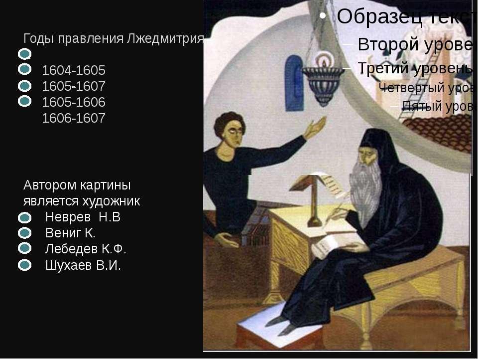 Смута Василий ШУХАЕВ. Келья в Чудовом монастыре. Пимен и Григорий.