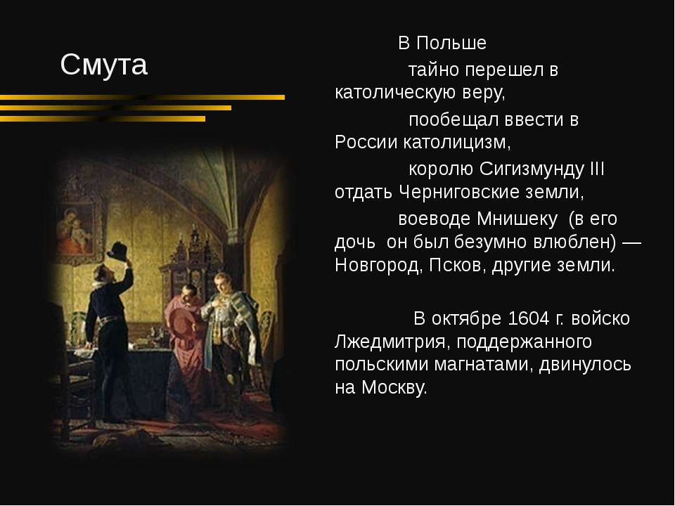 Смута В Польше тайно перешел в католическую веру, пообещал ввести в России ка...