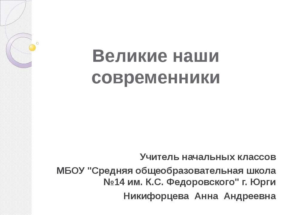 """Великие наши современники Учитель начальных классов МБОУ """"Средняя общеобразов..."""