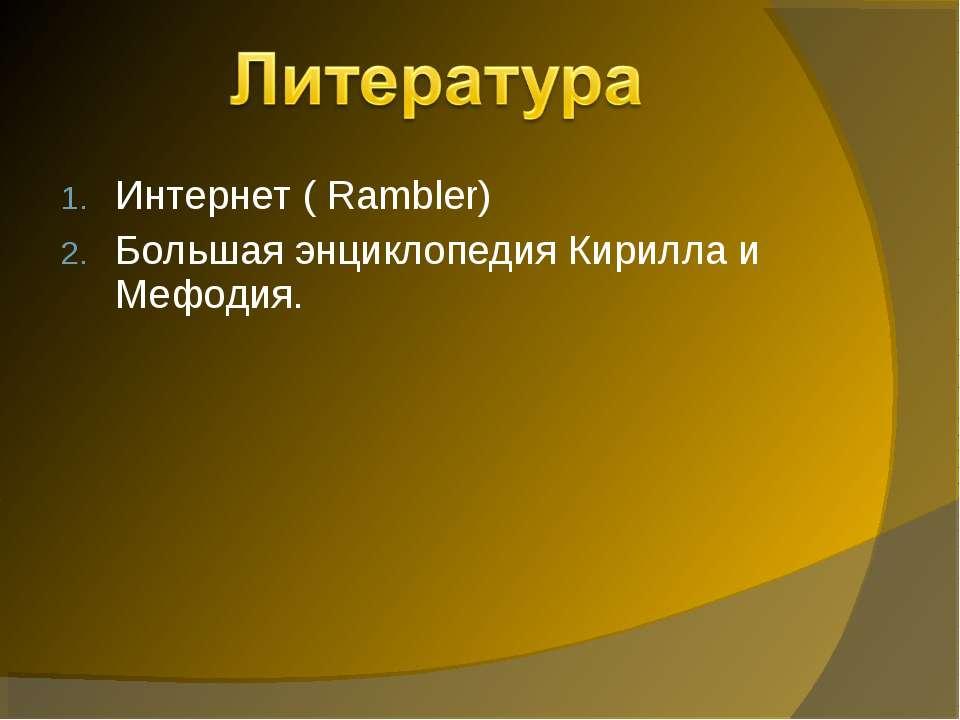 Интернет ( Rambler) Большая энциклопедия Кирилла и Мефодия.