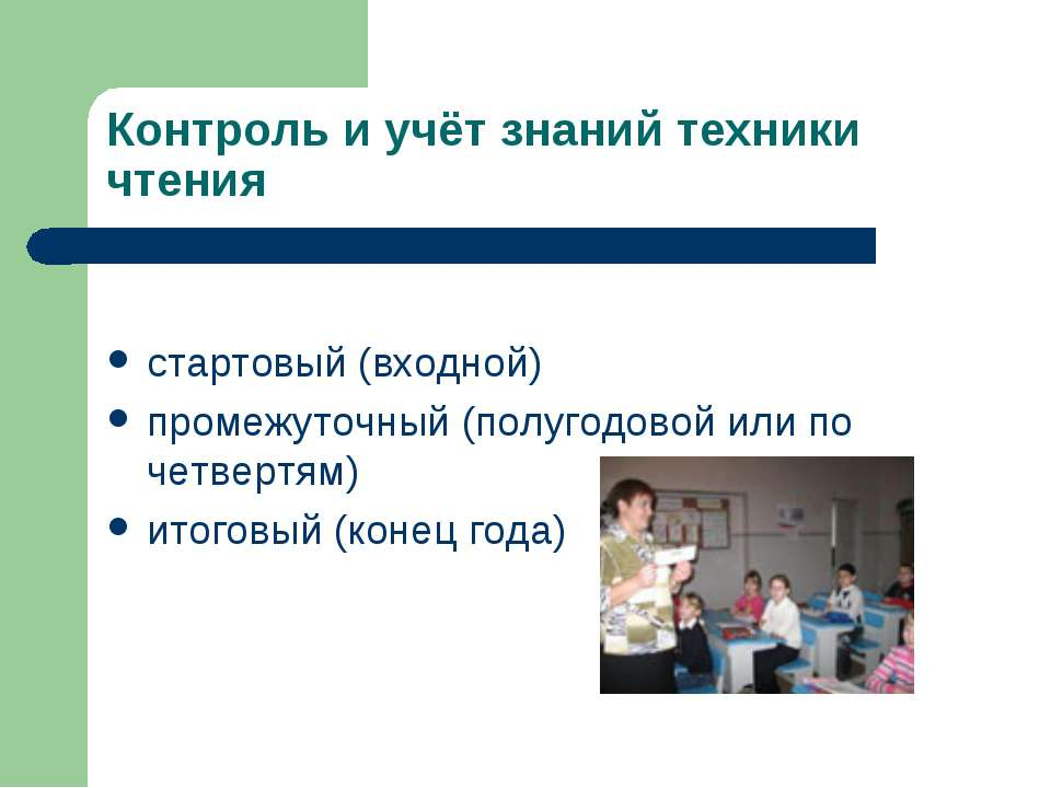 Контроль и учёт знаний техники чтения стартовый (входной) промежуточный (полу...
