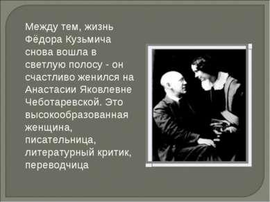 Между тем, жизнь Фёдора Кузьмича снова вошла в светлую полосу - он счастливо ...